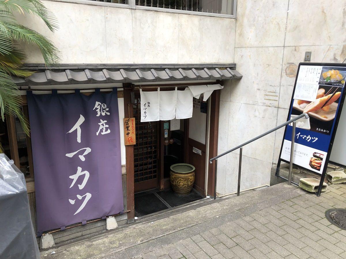 イマカツ銀座店入口
