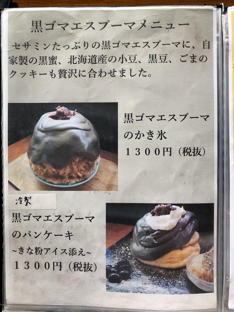 黒ごまのパンケーキとかき氷