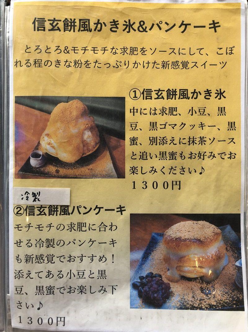 信玄餅のパンケーキとかき氷