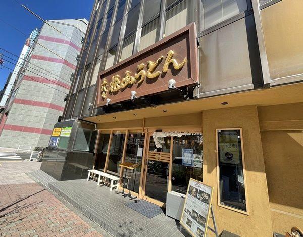 花山うどん銀座店