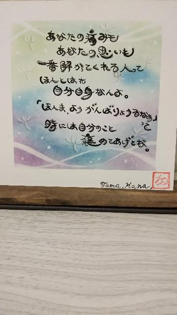 f:id:tamakanaart:20180707191207j:image