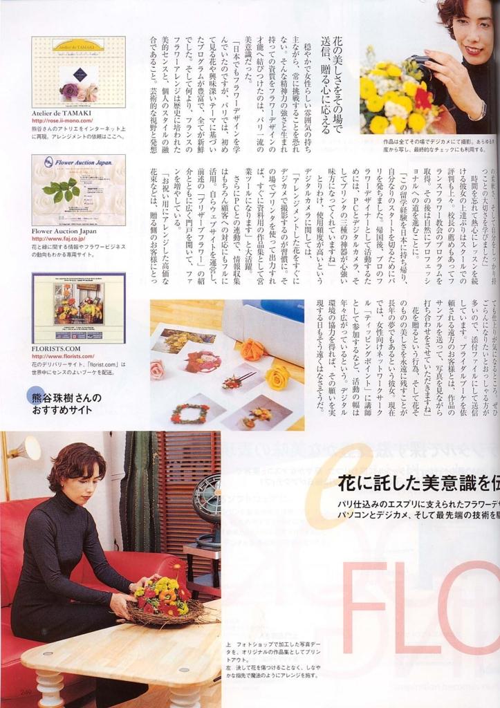 f:id:tamaki-flower:20160921165536j:plain