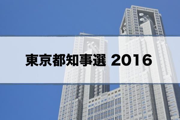 f:id:tamaki-tamaki:20160731180016j:plain