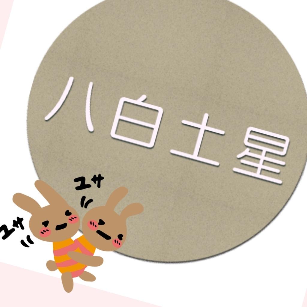 f:id:tamaki-tamaki:20181209161511j:plain