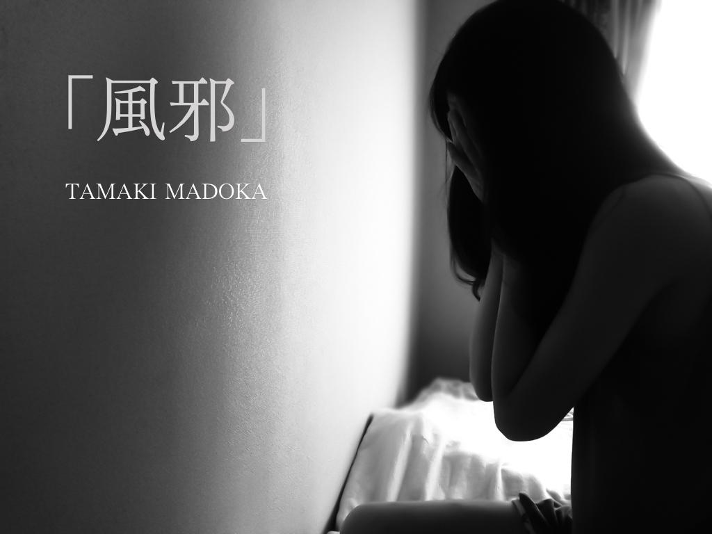 f:id:tamaki_madoka:20181030012651j:plain