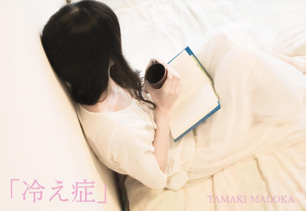 f:id:tamaki_madoka:20181031023344p:plain
