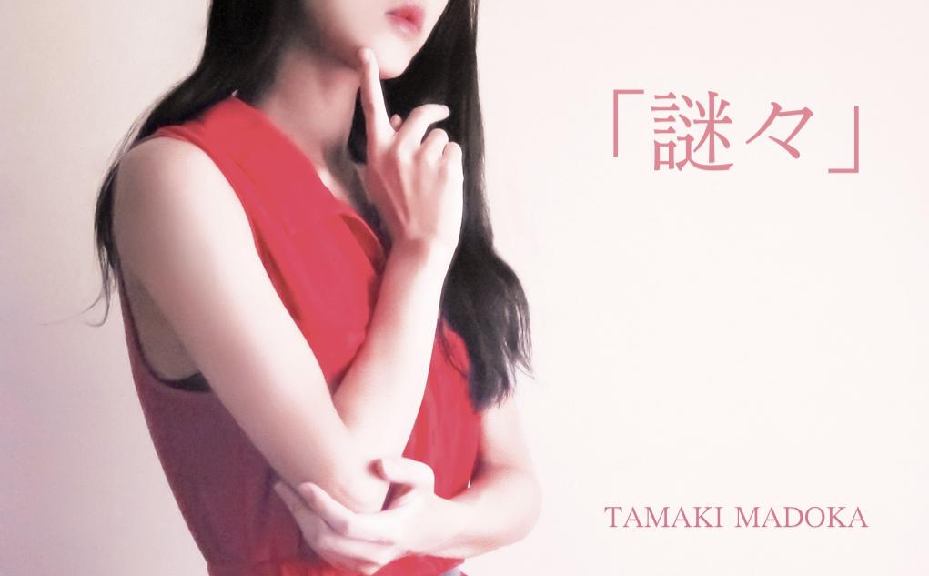 f:id:tamaki_madoka:20181105001245p:plain
