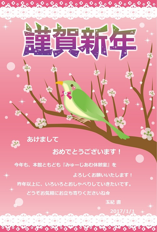 f:id:tamaki_nao:20170101042148j:plain