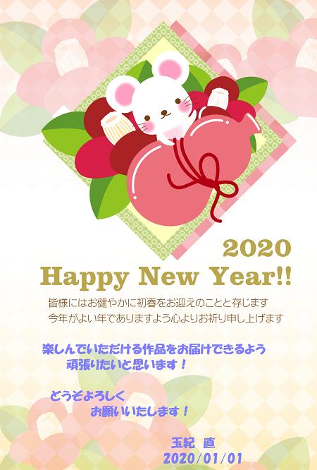 f:id:tamaki_nao:20200101150337p:plain