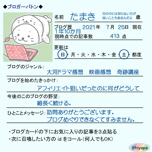 f:id:tamaki_sunny_cloudy:20210722165612j:plain