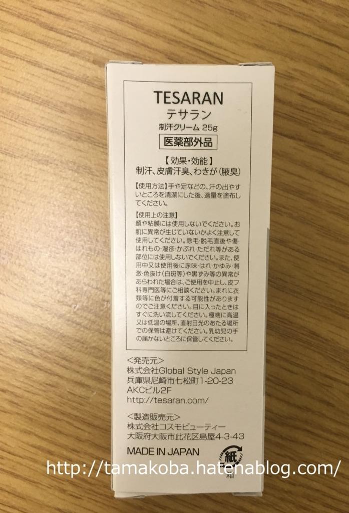 f:id:tamakoba:20170606154945j:plain