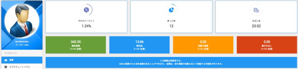 f:id:tamakomaru:20170210150256p:plain