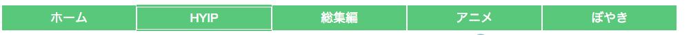 f:id:tamakomaru:20170301172416p:plain