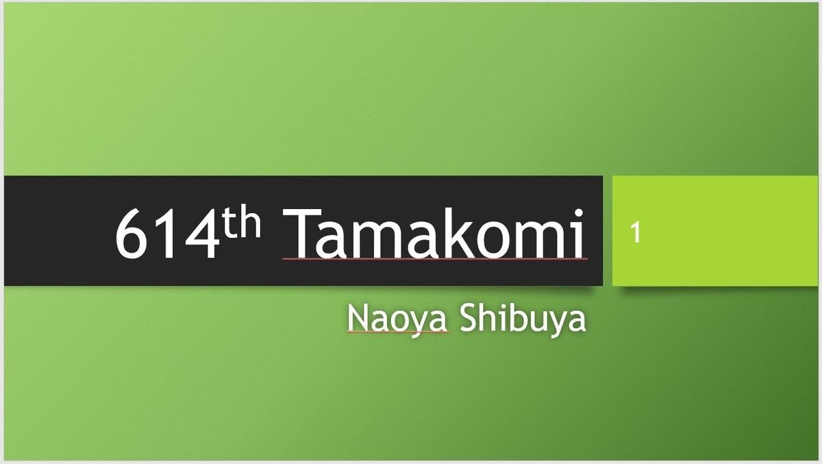 f:id:tamakomi:20200823165256j:plain