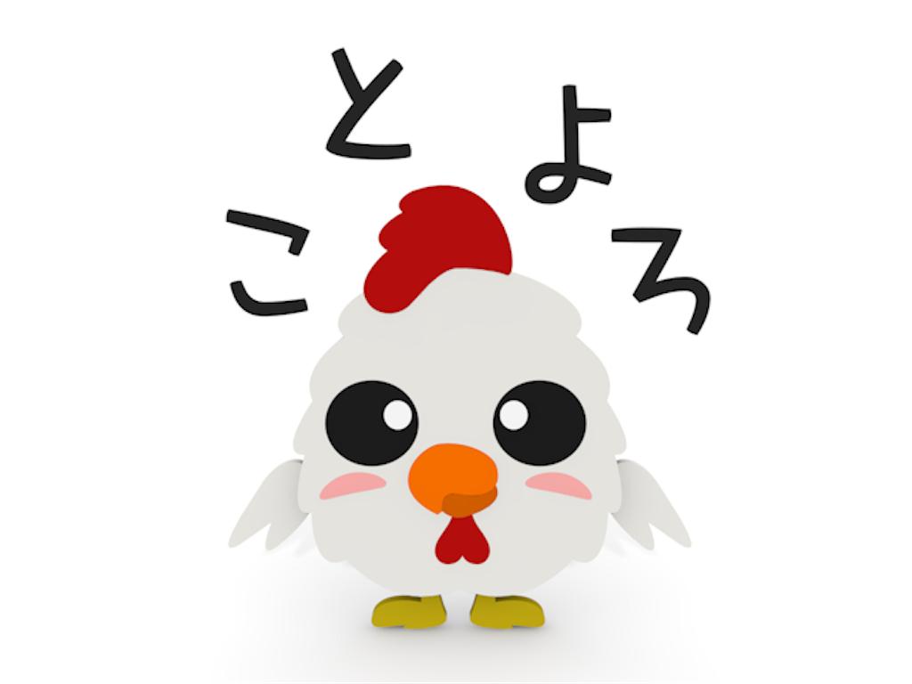 f:id:tamakoro1k:20170101104017p:image