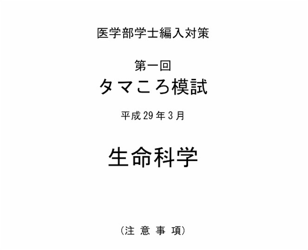 f:id:tamakoro1k:20170326164916j:image