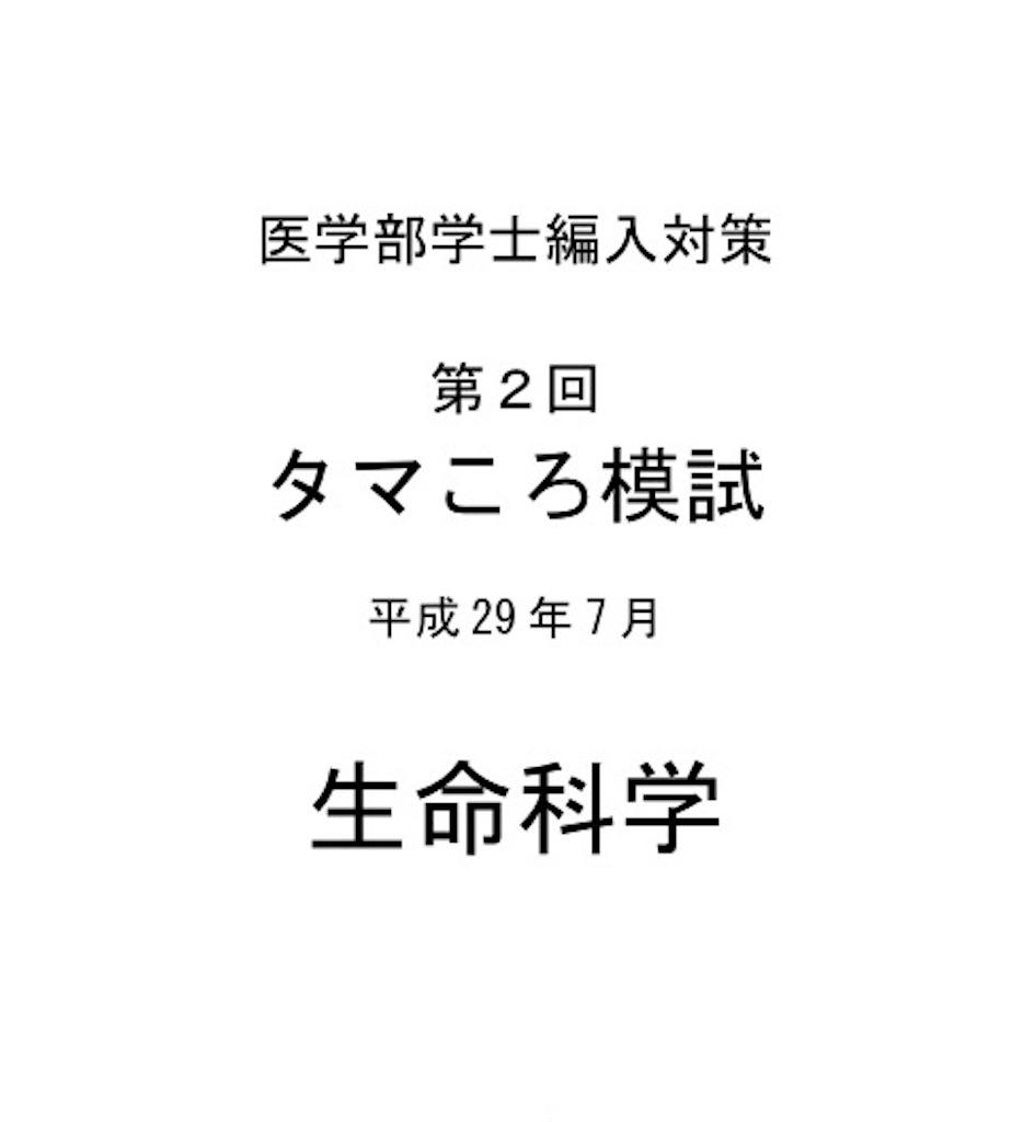 f:id:tamakoro1k:20170706193052j:plain