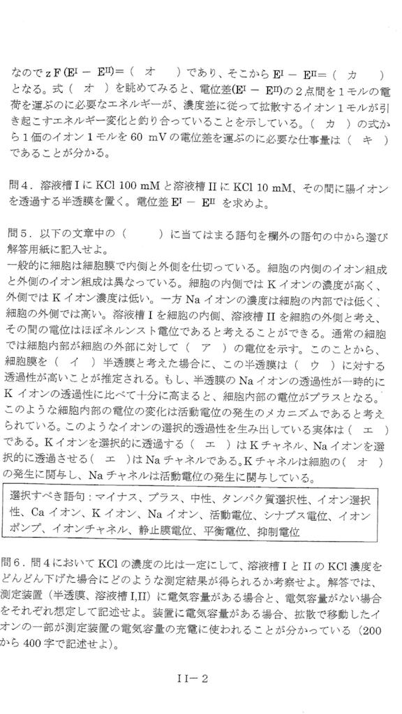 f:id:tamakoro1k:20170831194445p:image
