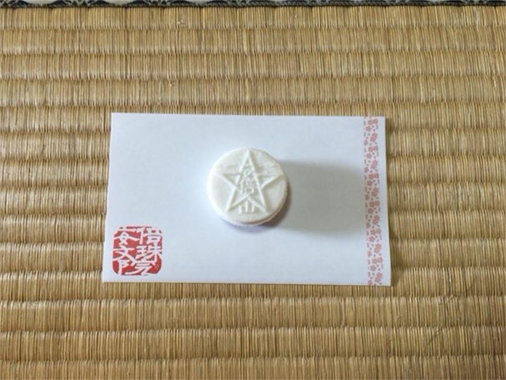 f:id:tamakushi13:20160825154707j:image