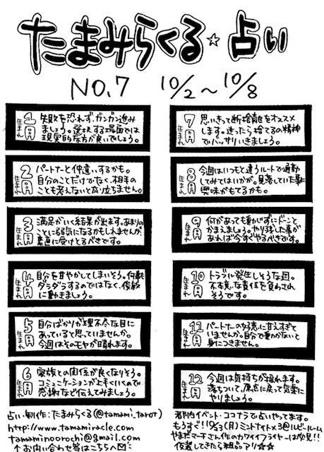 f:id:tamami_no_orochi:20171001215858j:plain