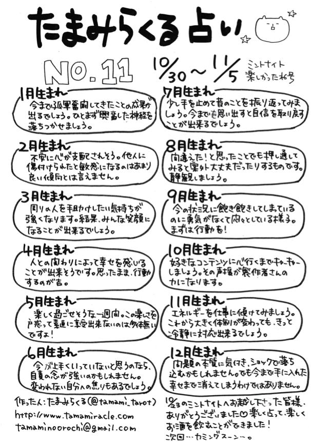 f:id:tamami_no_orochi:20171029212317p:plain