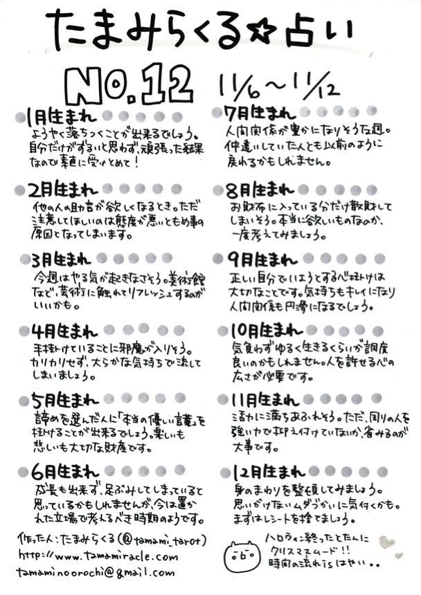 f:id:tamami_no_orochi:20171105113214p:plain