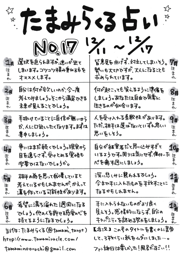 f:id:tamami_no_orochi:20171210182214p:plain