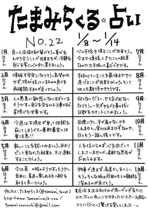 f:id:tamami_no_orochi:20180108132702p:plain