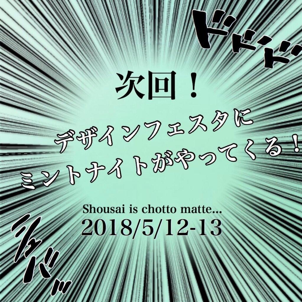 f:id:tamami_no_orochi:20180225065919j:plain