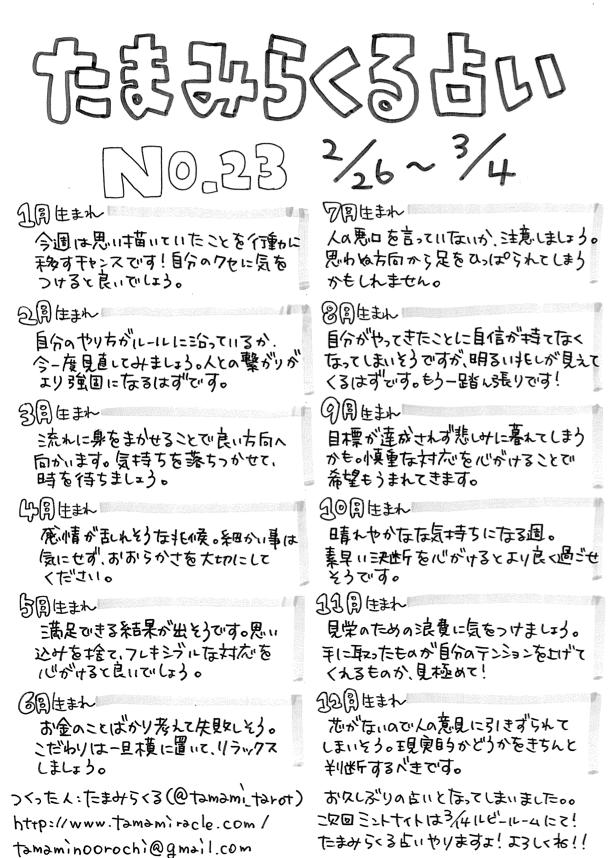 f:id:tamami_no_orochi:20180225075259p:plain