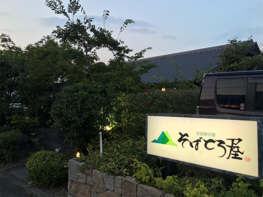 f:id:tamanaosakura:20160817002020j:image
