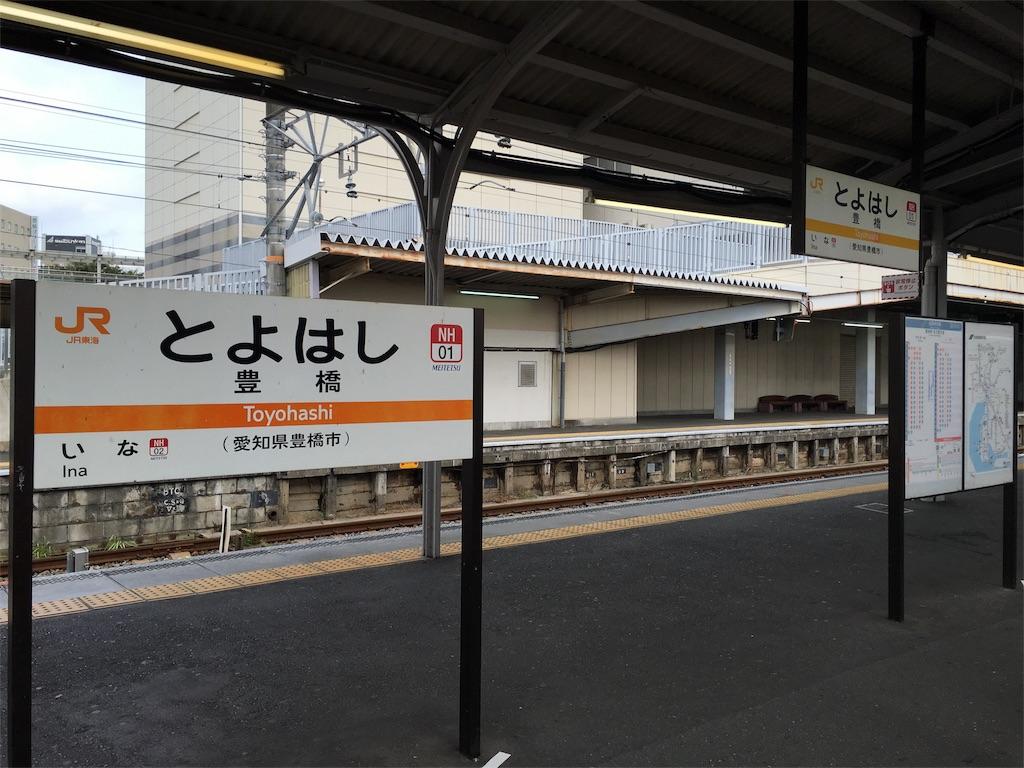 f:id:tamanaosakura:20160817205353j:image