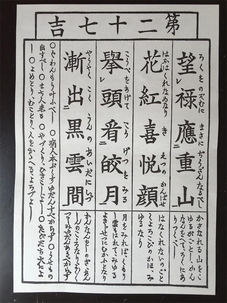 f:id:tamanaosakura:20160822172721j:image