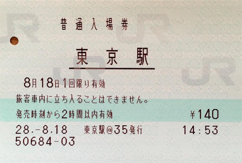 f:id:tamanaosakura:20160822180430j:image