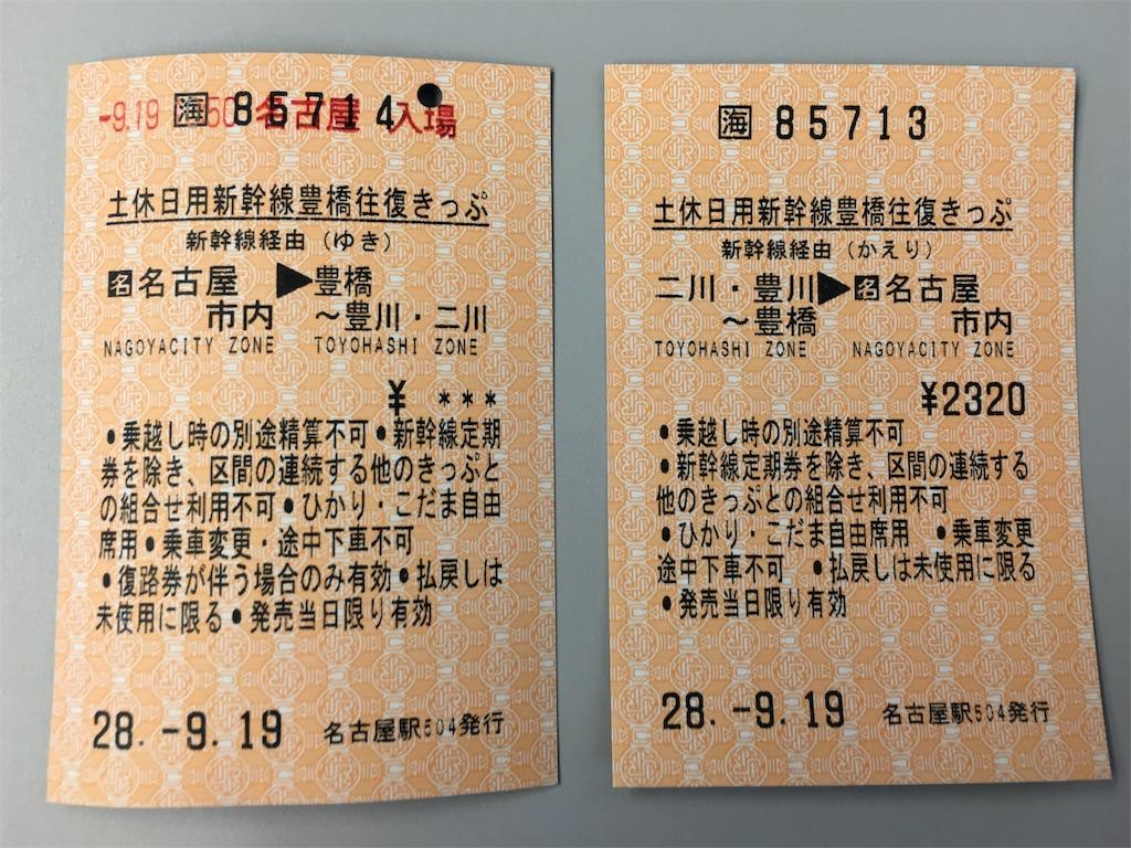 f:id:tamanaosakura:20160923140616j:image