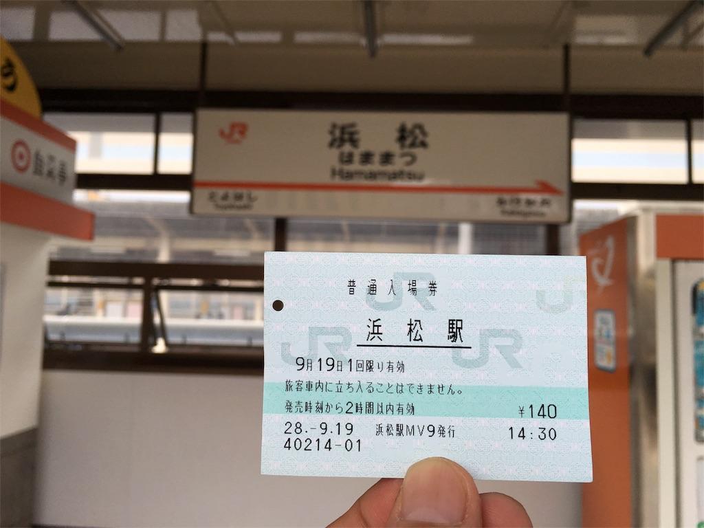f:id:tamanaosakura:20160923144058j:image
