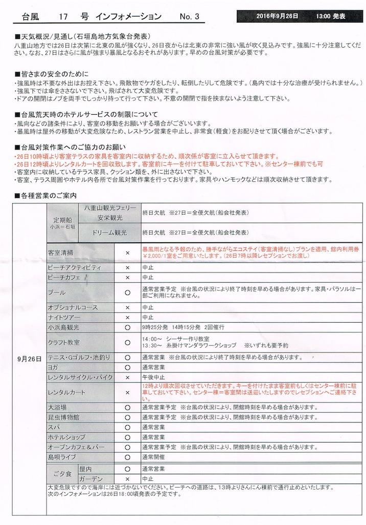 f:id:tamanaosakura:20160929080455j:image
