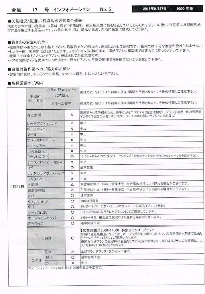 f:id:tamanaosakura:20160929080849j:image