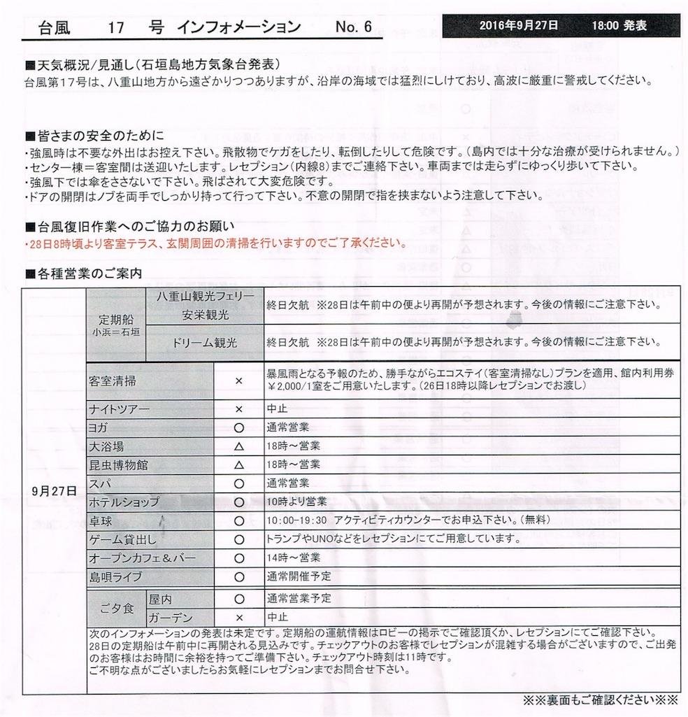 f:id:tamanaosakura:20160929081052j:image