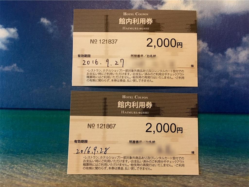 f:id:tamanaosakura:20160929083440j:image