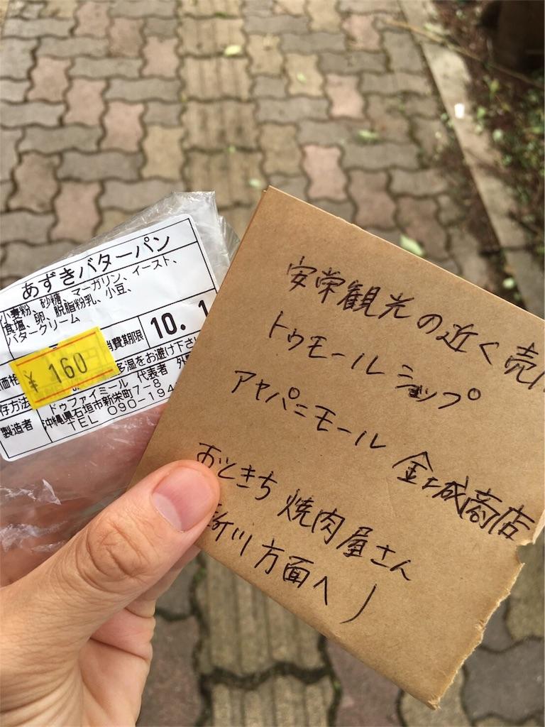 f:id:tamanaosakura:20161017131746j:image