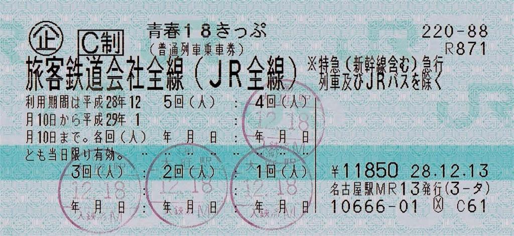 f:id:tamanaosakura:20161223014808j:image