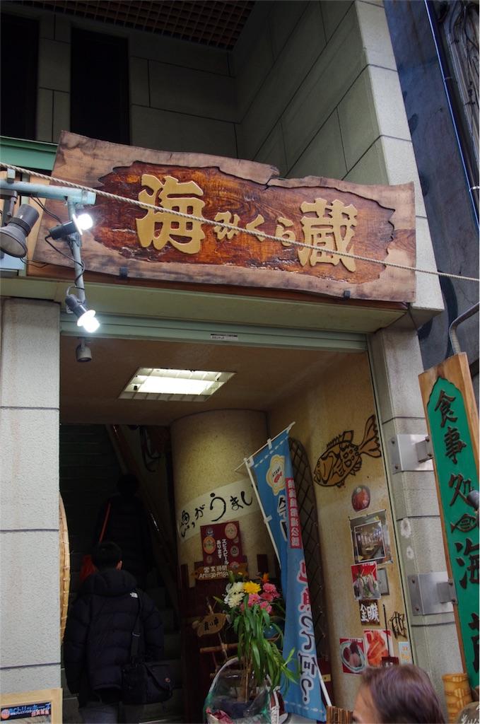 f:id:tamanaosakura:20161223015107j:image