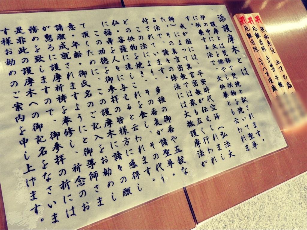 f:id:tamanaosakura:20170115181217j:image