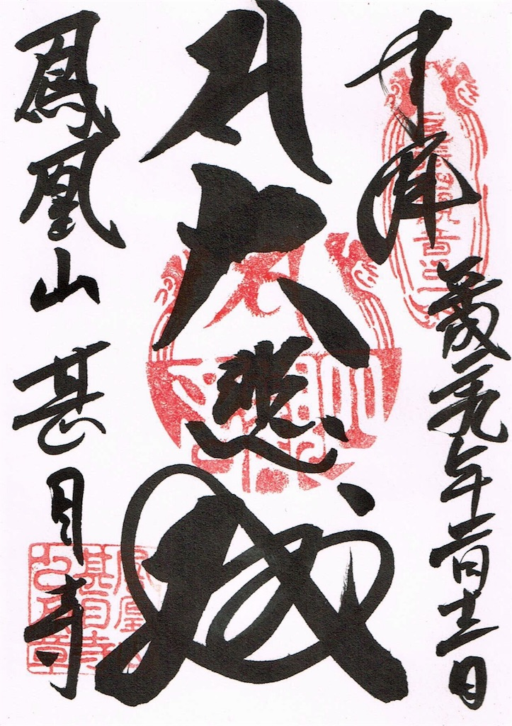 f:id:tamanaosakura:20170220224505j:image