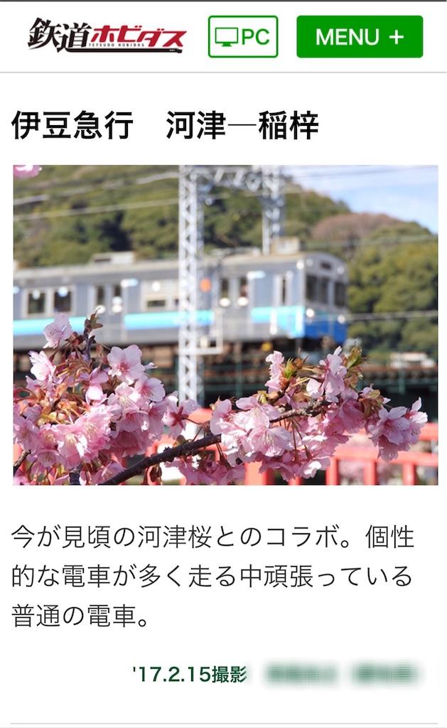 f:id:tamanaosakura:20170223085124j:image