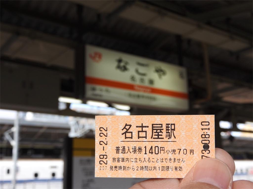 f:id:tamanaosakura:20170223191657j:image