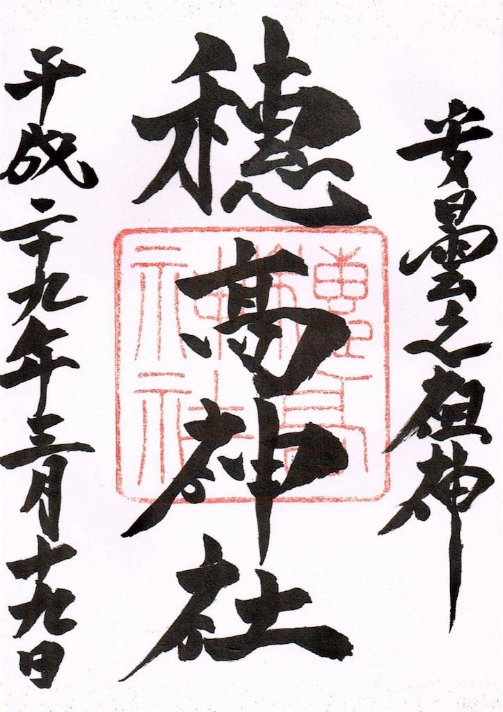 f:id:tamanaosakura:20170401140951j:image