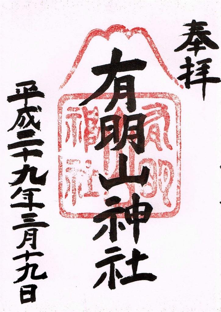 f:id:tamanaosakura:20170401151308j:image