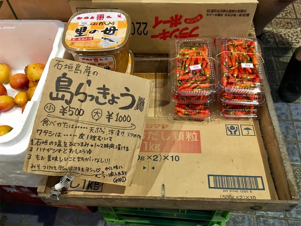f:id:tamanaosakura:20171016233658j:image